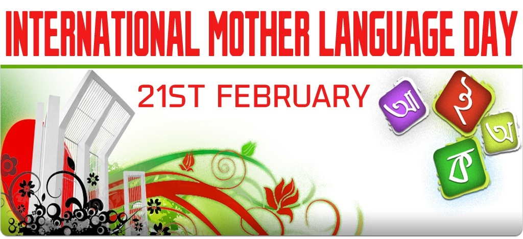 International Mother Language Day - February  21  IMAGES, GIF, ANIMATED GIF, WALLPAPER, STICKER FOR WHATSAPP & FACEBOOK